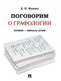 Евгений Ищенко - Поговорим о графологии. Почерк – зеркало души