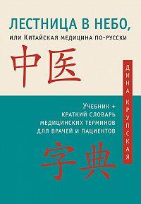 Дина Крупская -Лестница в небо, или Китайская медицина по-русски