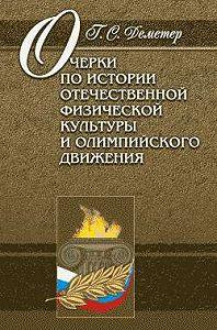 Георгий Степанович Деметер -Очерки по истории отечественной физической культуры и олимпийского движения