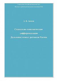 Андрей Аносов -Социально-экономическая дифференциация Дальневосточных регионов России
