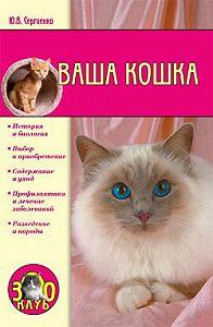 Юлия Сергеенко -Ваша кошка