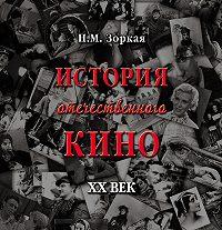 Нея Зоркая -История отечественного кино. XX век