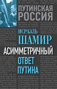 Исраэль Шамир -Асимметричный ответ Путина