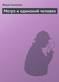 Жорж Сименон -Мегрэ и одинокий человек