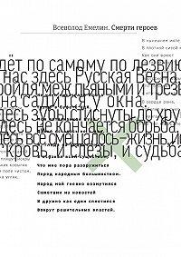 Всеволод Емелин -Смерти героев (сборник)