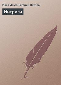 Илья Ильф -Интриги