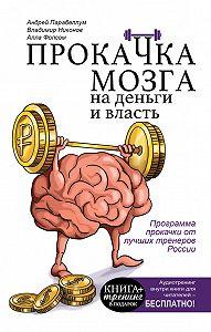 Алла Фолсом -Прокачка мозга на деньги и власть