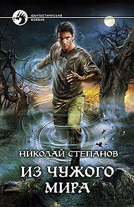 Николай Степанов -Из чужого мира