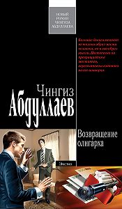 Чингиз Абдуллаев -Возвращение олигарха