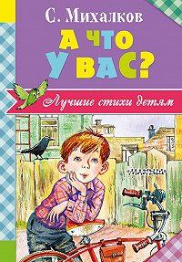 Сергей Михалков -А что у вас? (сборник)