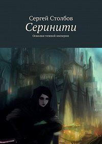 Сергей Столбов -Серинити