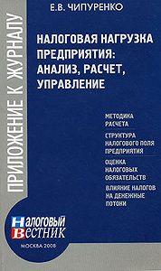 Е. В. Чипуренко -Налоговая нагрузка предприятия: анализ, расчет, управление