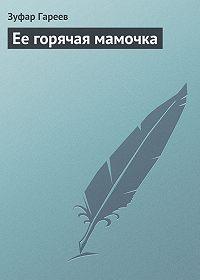 Зуфар Гареев - Ее горячая мамочка