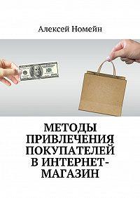 Алексей Номейн -Методы привлечения покупателей винтернет-магазин
