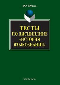 Олеся Владимировна Юдаева - Тесты по дисциплине «История языкознания»