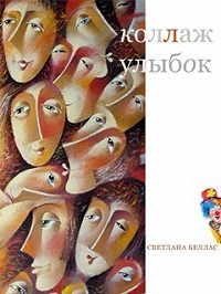 Светлана Беллас -Коллаж улыбок (сборник)