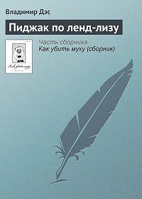 Владимир Дэс -Пиджак по ленд-лизу