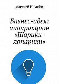 Алексей Номейн -Бизнес-идея: аттракцион «Шарики-лопарики»