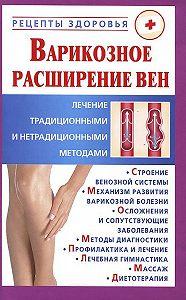 Виктор Горбунов -Варикозное расширение вен. Лечение традиционными и нетрадиционными методами