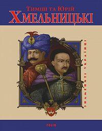 Юрій Мицик -Тиміш та Юрій Хмельницькі