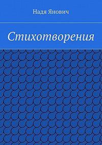 Надя Янович -Стихотворения