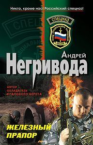 Андрей Негривода -Железный прапор