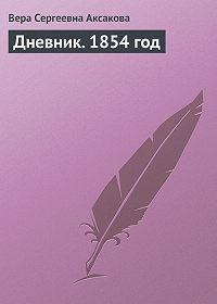 Вера Сергеевна Аксакова -Дневник. 1854 год