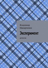 Владимир Макарченко -Эксперимент. детектив
