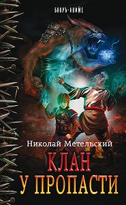 Николай Метельский -Клан у пропасти