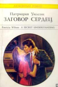 Патриция Уилсон -Заговор сердец