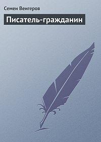 Семен Венгеров -Писатель-гражданин