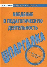 Е. А. Потехина - Введение в педагогическую деятельность. Шпаргалка