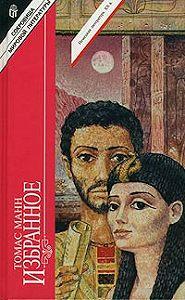 Томас Манн -Иосиф в Египте