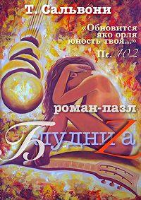 Татьяна Сальвони -БлудниZа. роман-пазл