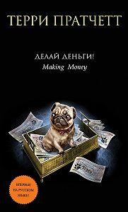 Терри Пратчетт -Делай деньги!