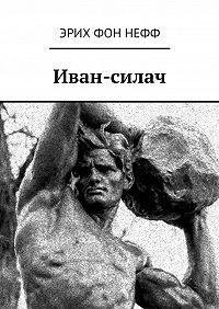 Эрих Нефф -Иван-силач