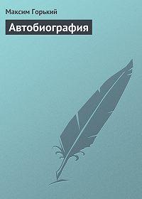 Максим Горький -Автобиография