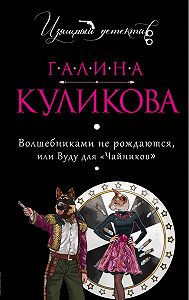 Галина Куликова - Волшебниками нерождаются, илиВуду для«чайников»