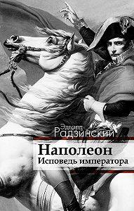 Эдвард Радзинский -Наполеон. Исповедь императора