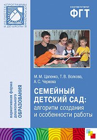 Т. В. Волкова -Семейный детский сад: алгоритм создания и особенности работы