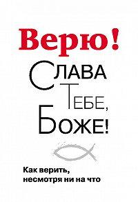 Георгий Завершинский -Верю! Слава Тебе, Боже! Как верить несмотря ни на что