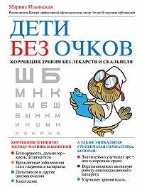 Марина Витальевна Ильинская -Дети без очков. Коррекция зрения без лекарств и скальпеля