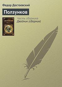 Федор Достоевский -Ползунков