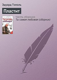 Эдуард Тополь - Пластит