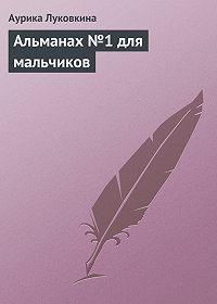 Аурика Луковкина - Альманах №1 для мальчиков