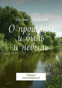 Валерий Молчанов -Опрошлом ибыль инебыль
