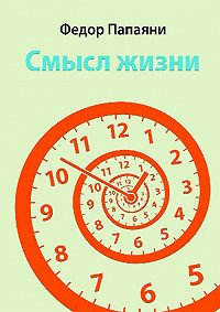 Федор Папаяни -Смысл жизни