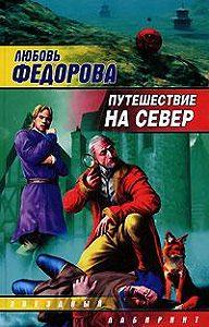 Любовь Федорова -Путешествие на север