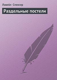 Лавейл Спенсер -Раздельные постели