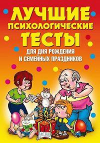 Валентина Александровна Стануль -Лучшие психологические тесты для дня рождения и семейных праздников